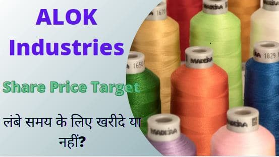 Alok-industries-share-price-target-2022-2023-2025-2030