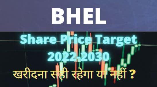 BHEL-share-price-target-2022-2023-2025-2025