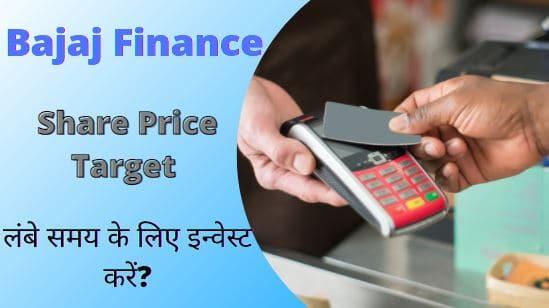 Bajaj-Finance-share-price-target-2022-2023-2025-2030