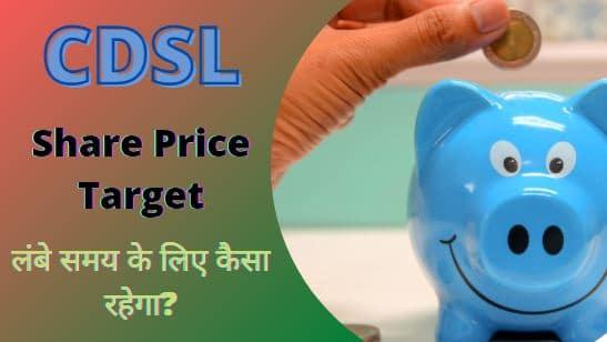 CDSL-share-price-target-2022-2023-2025-2030