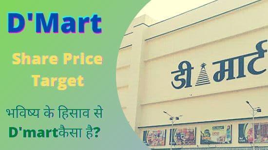 Dmart-share-price-target-2022-2023-2025-2030