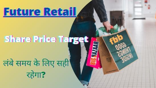 Future-retail-share-price-target-2022-2023-2025-2030