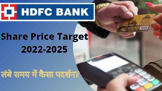 HDFC-bank-share-price-target-2022-2023-2025-2030