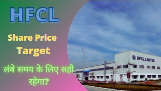 HFCL-share-price-target-2022-2023-2025-2030