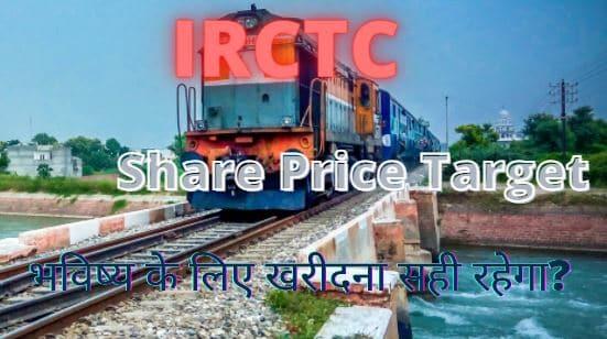 IRCTC-share-price-target-2022-2023-2025-2030
