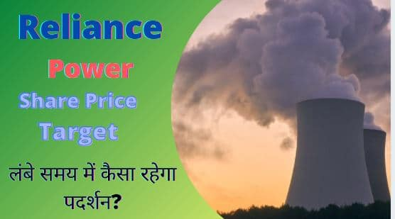 Reliance-power-share-price-target-2022-2023-2025-2030