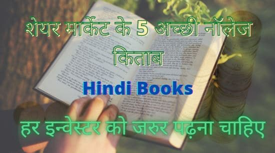 Stock-market-books-in-hindi-5-शेयर-मार्केट-नॉलेज-बुक-हिंदी
