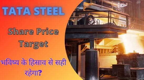 Tata-Steel-share-price-target-2022-2023-2025-2030