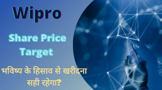 Wipro share price target 2022, 2023, 2025, 2030