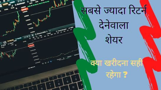 सबसे ज्यादा रिटर्न देने वाले शेयर sabse jyada return dene wala share