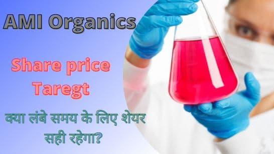 AMI Organics share price target 2022, 2023, 2025, 2030