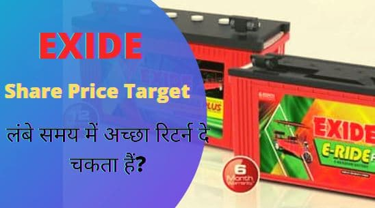 Exide share price target 2022, 2023, 2025, 2030