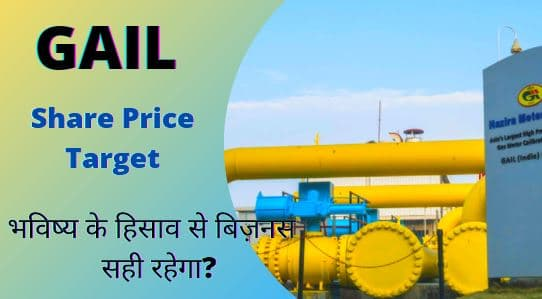 Gail share price target 2022, 2023, 2025, 2025