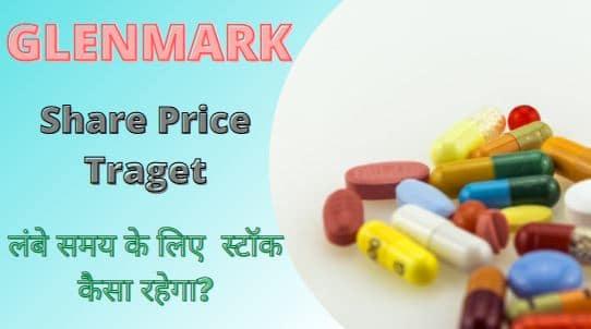 Glenmark share price target 2022, 2023, 2025, 2030