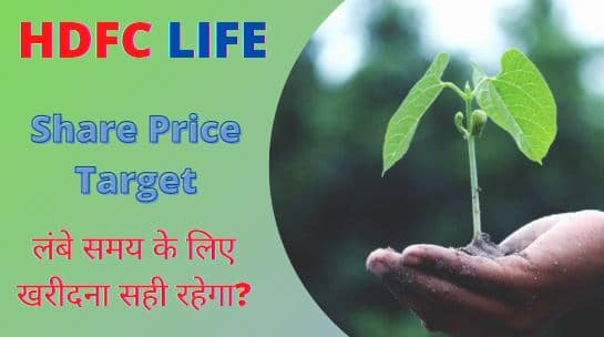 HDFC Life share price target 2022, 2023, 2025, 2030