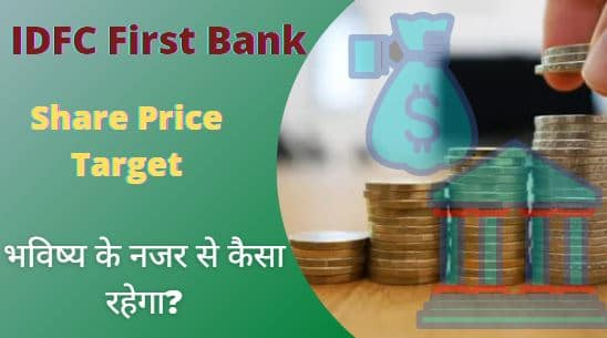 IDFC first bank share price target 2022, 2023, 2025, 2030