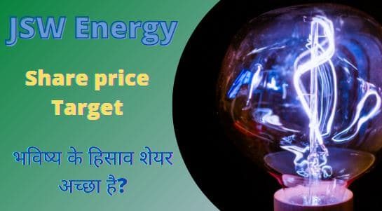 JSW energy share price target 2022, 2023, 2025, 2030