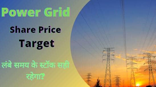 Power Grid share price target 2022, 2023, 2025. 2030
