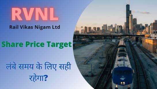 RVNL share price target 2022, 2023, 2025, 2030
