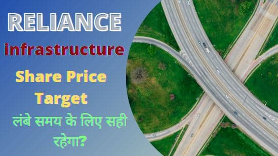 Reliance infra share price target 2022, 2023, 2025, 2030