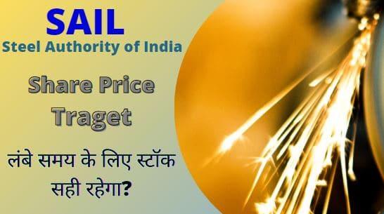 Sail share price target 2022, 2023, 2025, 2030