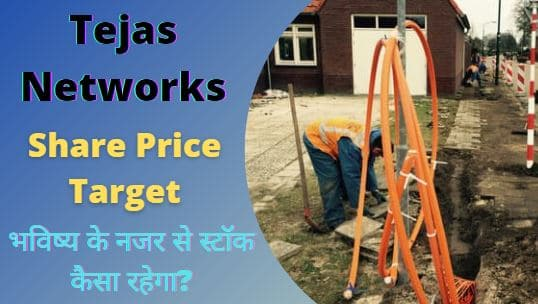 Tejas Networks share price target 2022, 2023, 2025, 2030