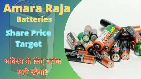 Amara Raja Batteries share price target 2022, 2023, 2025, 2030
