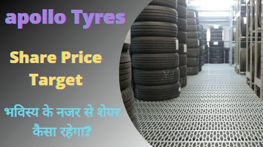 Apollo Tyres share price target 2022, 2023, 2025, 2030