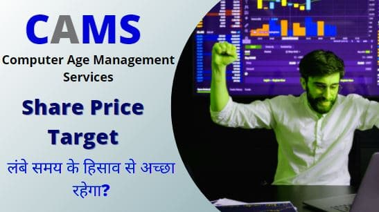 CAMS share price target 2022, 2023, 2025, 2030