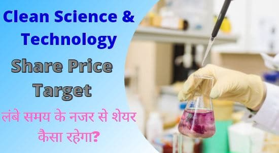 Clean Science share price target 2022, 2023, 2025, 2030