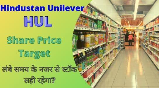 Hindustan Unilever HUL share price target 2022, 2023, 2025, 2030
