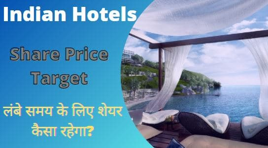 Indian Hotels share price target 2022, 2023, 2025, 2030