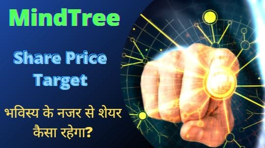 MindTree share price target 2022, 2023, 2025, 2030
