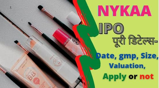 Nykaa IPO share price, Date, gmp, Size, Valuation, Apply or not details in hindi