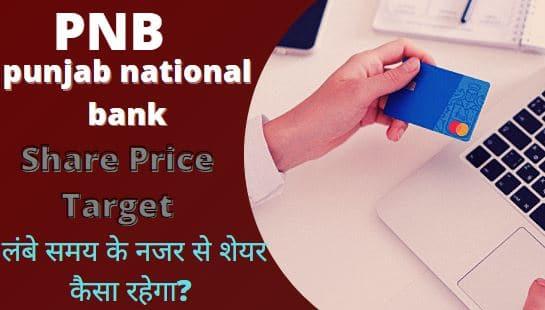 PNB share price target 2022, 2023, 2025, 2030